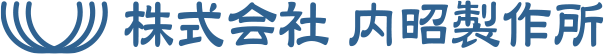 株式会社内昭製作所